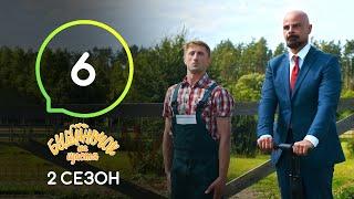 Сериал Будиночок на щастя 2 сезон. Серия 6 | Комедия 2020