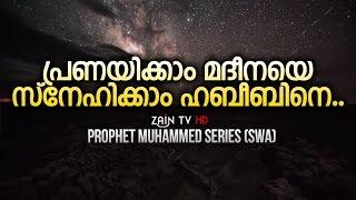 പ്രണയിക്കാം മദീനയെ -Prophet Muhammed Super Islamic video in Malayalam | Zain TV HD