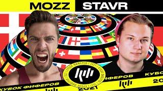🇩🇰 MOZZ vs STAVR 🇩🇪    ПОЛУФИНАЛ КУБКА ФИФЕРОВ 2021