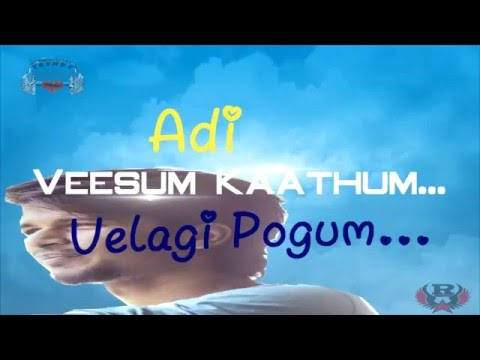 Veesum Kaathum - Lyric Version | Vaisagh | Judah