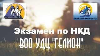 НКД открытый экзамен УДЦ Гелион