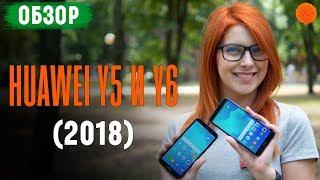 HUAWEI Y5 и Y6 2018: полноэкранные бюджетники ▶️ Обзор смартфонов