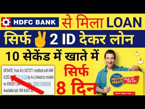 Diwali Offers Hdfc Festival Loan Offer How To Apply Hdfc Personal Loan Online Hdfcfestivetreats Youtube