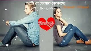 Ami je tomar ke kache ashe naw jene naw,,👍 siddik bangla song