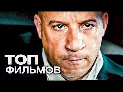 ТОП-10 ЛУЧШИХ ФИЛЬМОВ БОЕВИКОВ (2015) - Ruslar.Biz