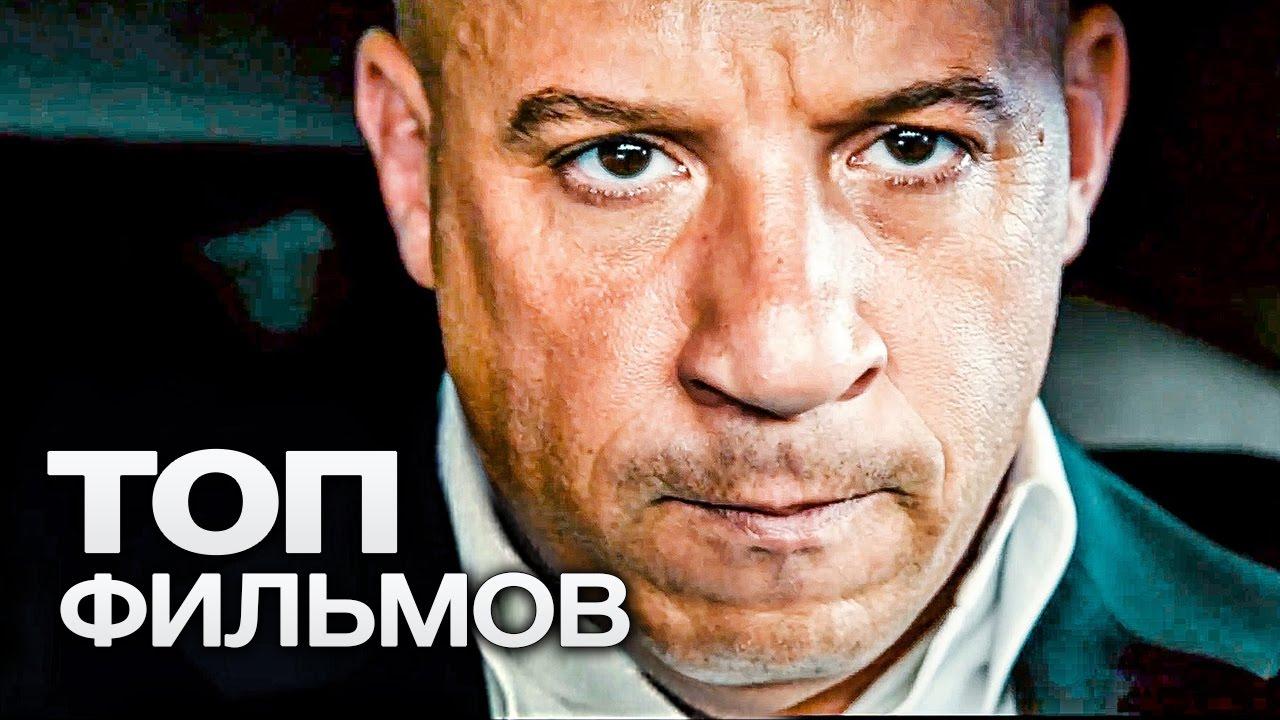ТОП-10 ЛУЧШИХ ФИЛЬМОВ БОЕВИКОВ (2015)