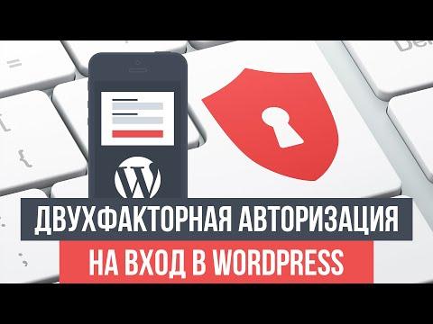 Двухфакторная авторизация на вход в Wordpress