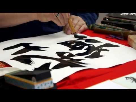 japanese fonts 武士道