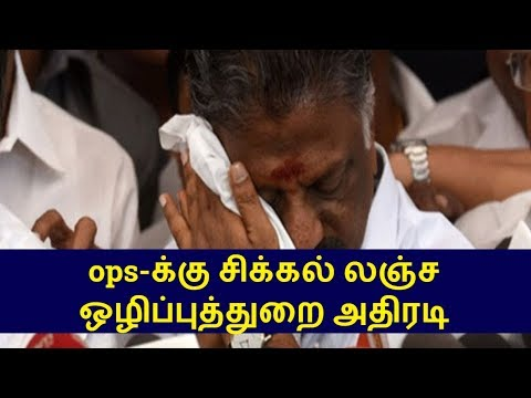 ops assets case tamilnadu government ordered|live news tamil|latest news