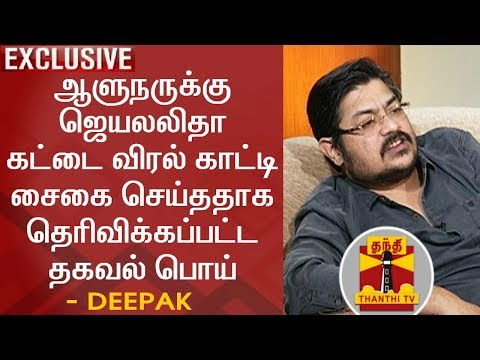 EXCLUSIVE | Jayalalithaa didn't show a Thumbs up to TN Governor - Deepak | Thanthi TV