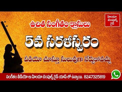 Telugu Carnatic Music 5th Lesson Sarali Swaralu