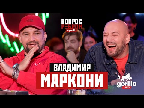 Вопрос ребром – Владимир Маркони