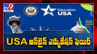Education USA to host online virtual fair on admissions - TV9