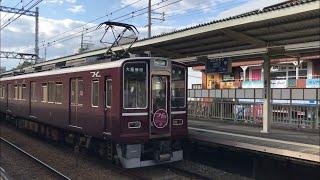【阪急神戸本線】武庫之荘駅を発車する8000系(30周年記念復刻装飾)