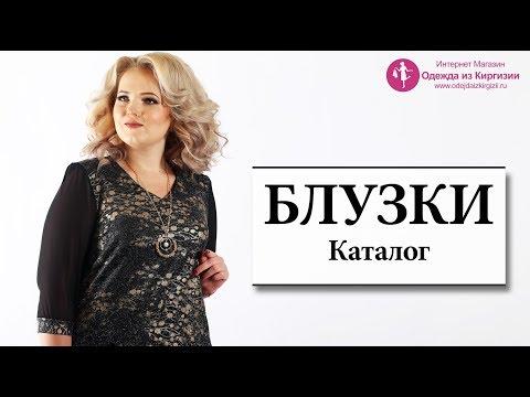 20 Нарядных Блузок из коллекции Зима 2020 | Каталог Одежда из Киргизии (Видеообзор)