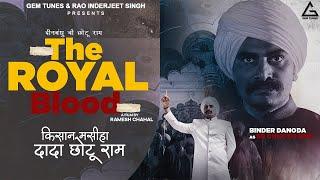 The Royal Blood (Without Dialogue)   Binder Danoda   Sir Chotu Ram   Haryanvi Songs Haryanavi 2020