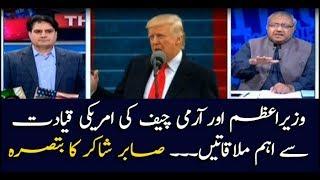 Watch analysis of Shabbir Shakir on PM Imran and COAS Bajwa meeting with US leadership thumbnail
