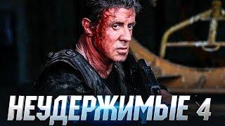 Неудержимые 4 [Обзор] / [Трейлер 2 на русском]