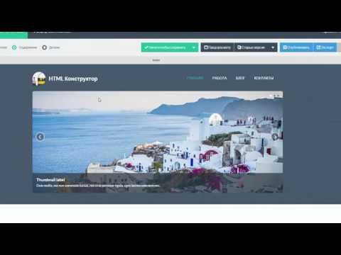 SiteBuilder - Конструктор Сайтов и Лендингов