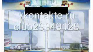 Информационные стенды.wmv(, 2011-09-04T14:46:58.000Z)