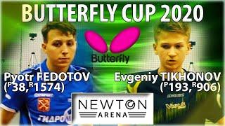 Кубок Butterfly-2020 Евгений Тихонов (P:193,R:906) - Петр Федотов (P:38,R:1574)