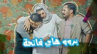 وسام ابو العشرة وطارق برو عدهم فاتحة وطارق كلشي ميعرف #ولاية بطيخ #تحشيش #الموسم الرابع