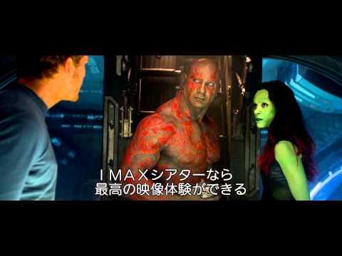 IMAX特別映像『ガーディアンズ・オブ・ギャラクシー』