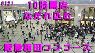 10時開店 なだれ込む 阪急梅田 コンコース