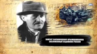 Хамзат Басханукович Крымшамхалов -  заслуженный художник России, скульптор