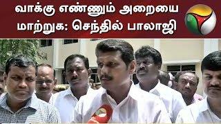 வாக்கு எண்ணும் அறையை மாற்றுக: செந்தில் பாலாஜி | DMK | ADMK | MK Stalin | EPS | TTV