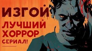 ИЗГОЙ - ЛУЧШИЙ ХОРРОР СЕРИАЛ!