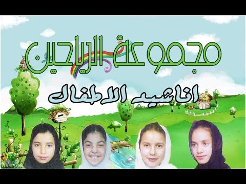 album anachid atfal mp3 gratuit