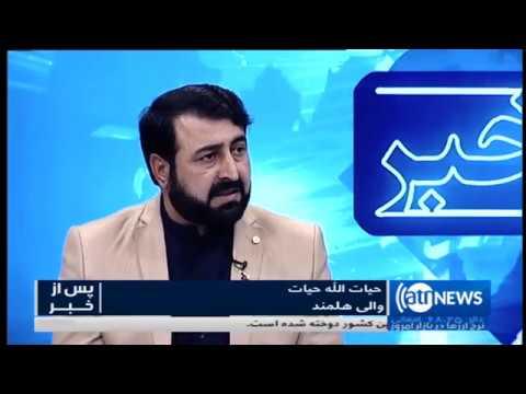 PAS AZ KHABAR  22 Oct 2017 | پس از خبر: چرا ولایت هلمند برای طالبان بسیار مهم پنداشته می شود؟