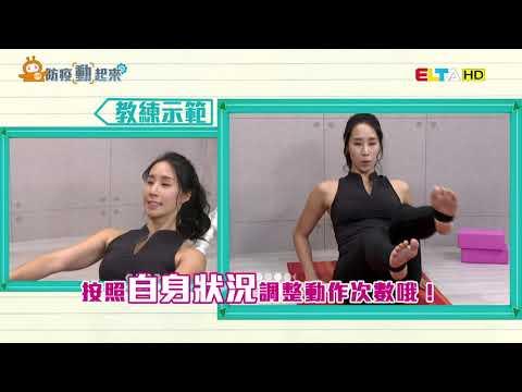 防疫「動」起來【第19集 腹部雕塑運動】,與愛爾達一起做運動!