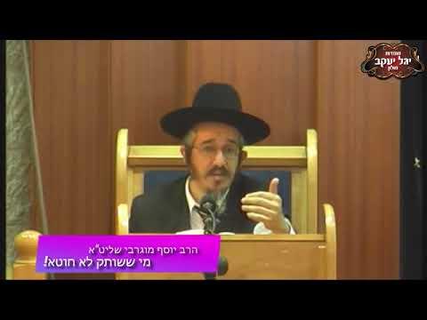 """מי שלא מדבר לא חוטא!הרב יוסף מוגרבי שליט""""א"""