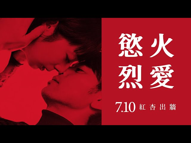 《慾火烈愛》Shape of Red 7/10 紅杏出牆 中文預告