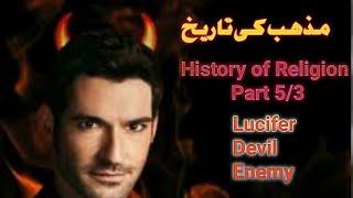 Mazhab Ki Taarikh Part 5/3    History Of Religion Part 5/3
