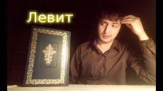 ОБЗОР книги Левит [ Библия с толкованием основных стихов ]