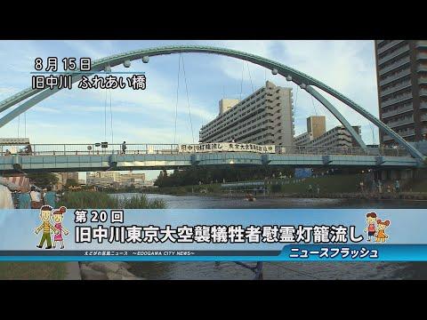 第20回 旧中川東京大空襲犠牲者慰霊灯籠流し