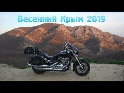 На мотоцикле в весенний Крым/Мотопутешествие 2019
