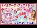 ぷにジェルネイルアーティストスタジオ!【視聴者プレゼントあり!】