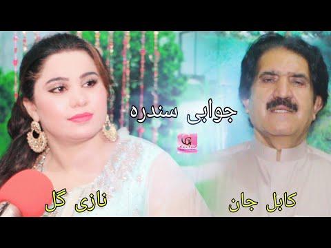 Pashto New Songs 2020   Nazi Gul & Kabul Jan   Jawabi Sandara  Pashto New Music Latest HD Songs 2020