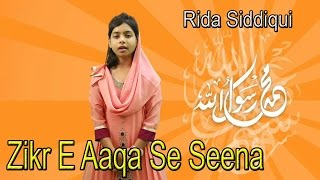 """Zikr E Aaqa Se Seena"" | HD Video Naat | | Rida Siddiqui | Naat"