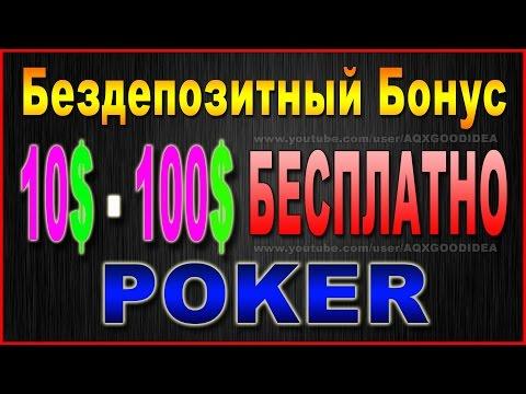 Лучшие Покер Бонусы / Все лучшие покер бонусы в одном видео.