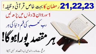 Special Dua that is very important in 21،22،23 Ramadan | Dua for the end of all worries