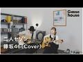 二人セゾン/欅坂46(Cover) の動画、YouTube動画。