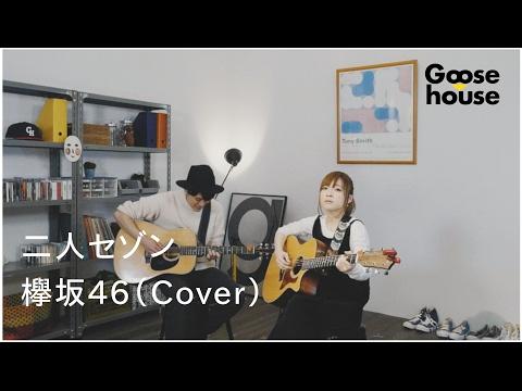 二人セゾン/欅坂46(Cover)