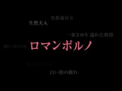 ロマンポルノリブートプロジェクト予告編
