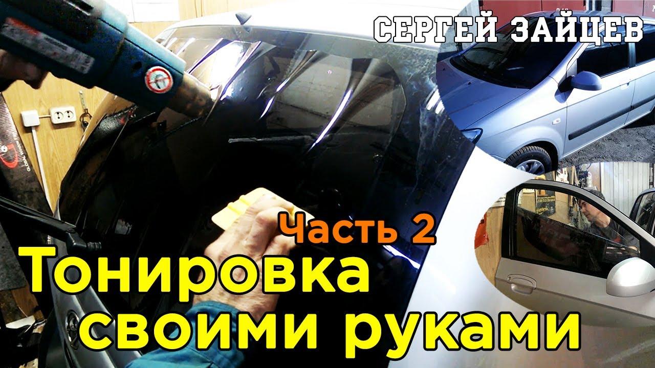 Как правильно тонировать машину своими руками фото 489