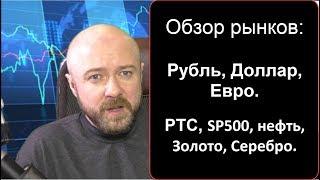 Смотреть видео Обзор рынков  Рубль, доллар, евро, нефть, РТС, SP500, золото, серебро. Курс рубля, Курс доллара. онлайн